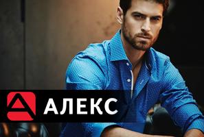 АЛЕКС – бутик мужской одежды