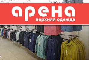 АРЕНА -бутик  верхней одежды