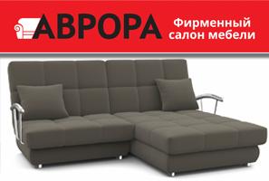 Аврора – фирменный салон мебели