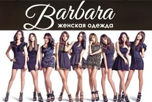 Barbara – бутик женской одежды
