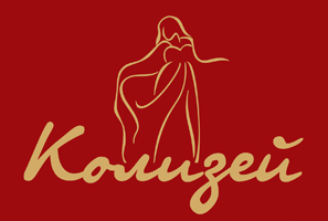 Колизей – бутик эксклюзивной женской одежды