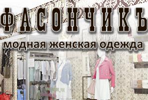 Фасончикъ – магазин женской одежды