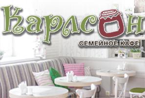 Ресторан-кафе «Карлсон» – для семьи и бизнеса!