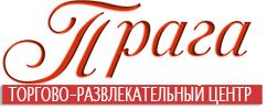 ТРЦ `Прага`, г. Димитровград