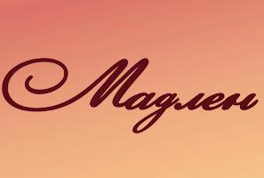 Мадлен – бутик женской одежды