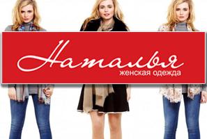 Наталья – магазин женской одежды