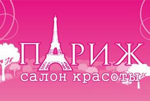 Париж – салон-парикмахерская