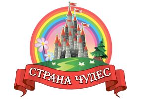 «Страна Чудес» – детский развлекательный центр