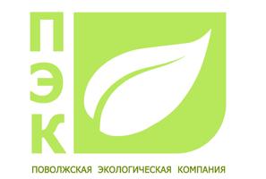 ПЭК – Поволжская экологическая компания