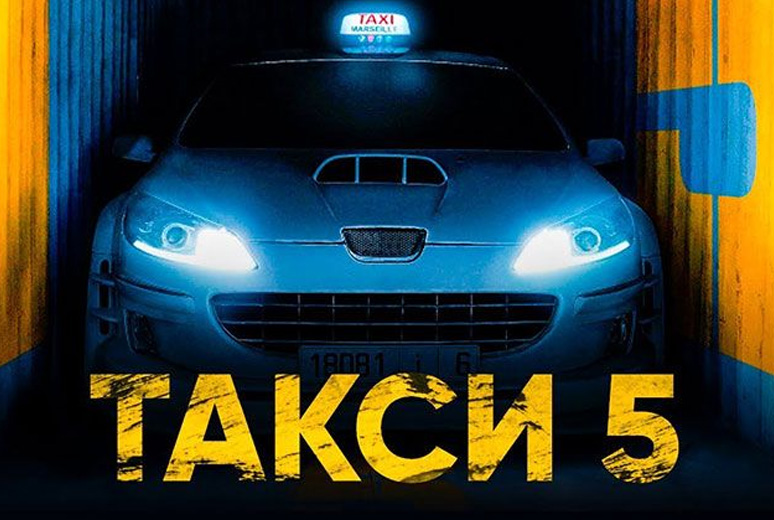 Такси-5